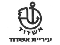 Ashdod Municipality, Industrial Development Division