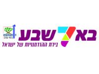 Municipality of Be&#39er-Sheva