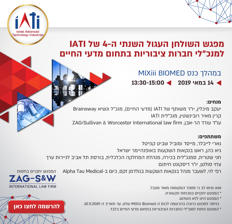 MIXiii BIOMED 2019: IATI's 4th Round Table Meeting of