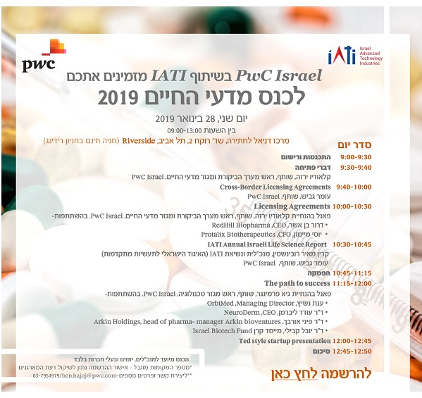 PWC Israel And IATI's 2019 Life Science Conference - IATI